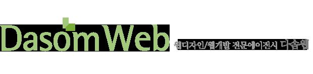 DasomWeb 다솜웹 Logo