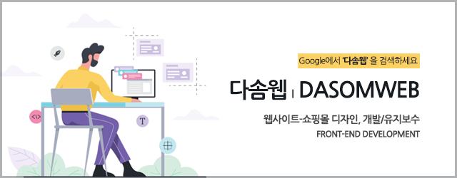 http://dasomweb.com/wp-content/uploads/2020/07/dasomweb_mail_marketing.png